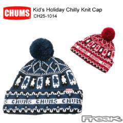 CHUMS チャムス 子供用 ニット帽  CH25-1014<Kid's Holiday Chilly Knit Cap  キッズホリデイチリーニットキャップ>※取り寄せ品