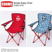 CHUMS チャムス チェア 椅子 キャンプ アウトドア CH62-1275<Booby Easy Chair ブービーイージーチェア>